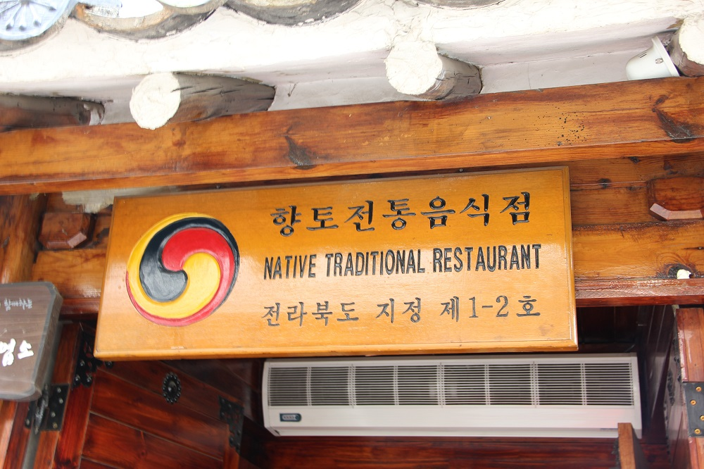 【ビビンバ好き必見!】韓国ビビンバ発祥の地全州(チョンジュ)を訪問してみた