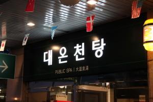 korea_hotel06