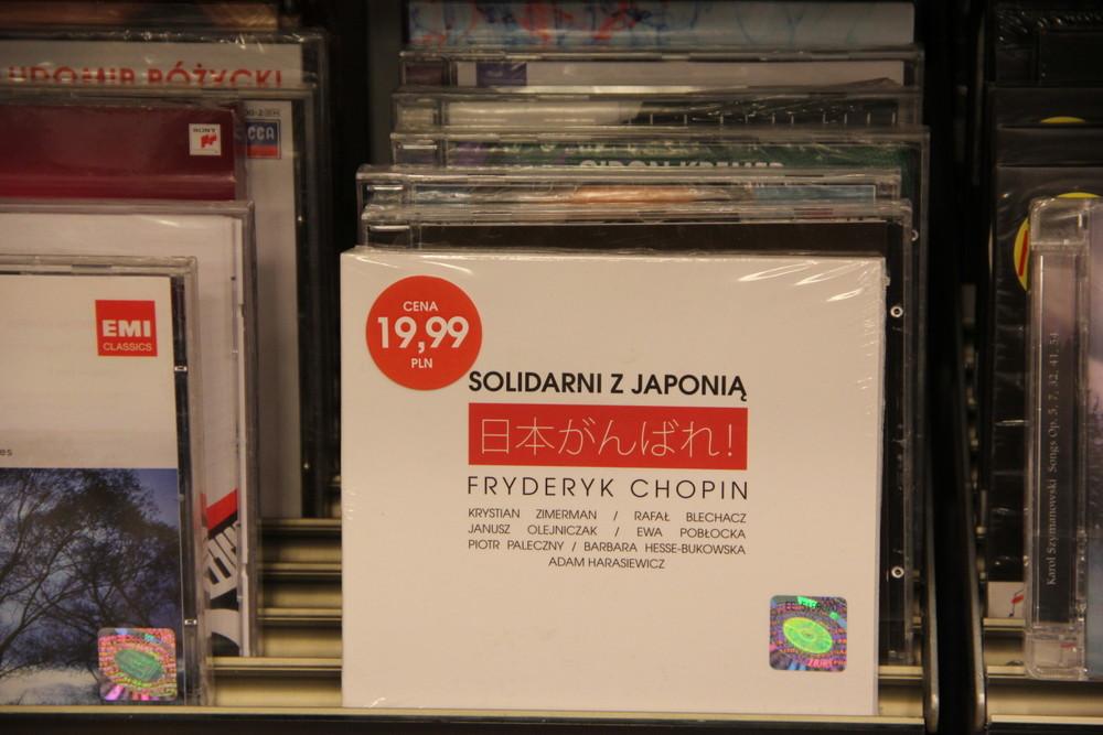 ポーランドのCDショップにて
