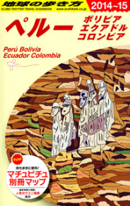 地球の歩き方ペルー