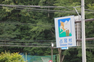 北海道に日帰り旅行