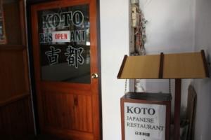 ポカラの日本料理店 「古都」