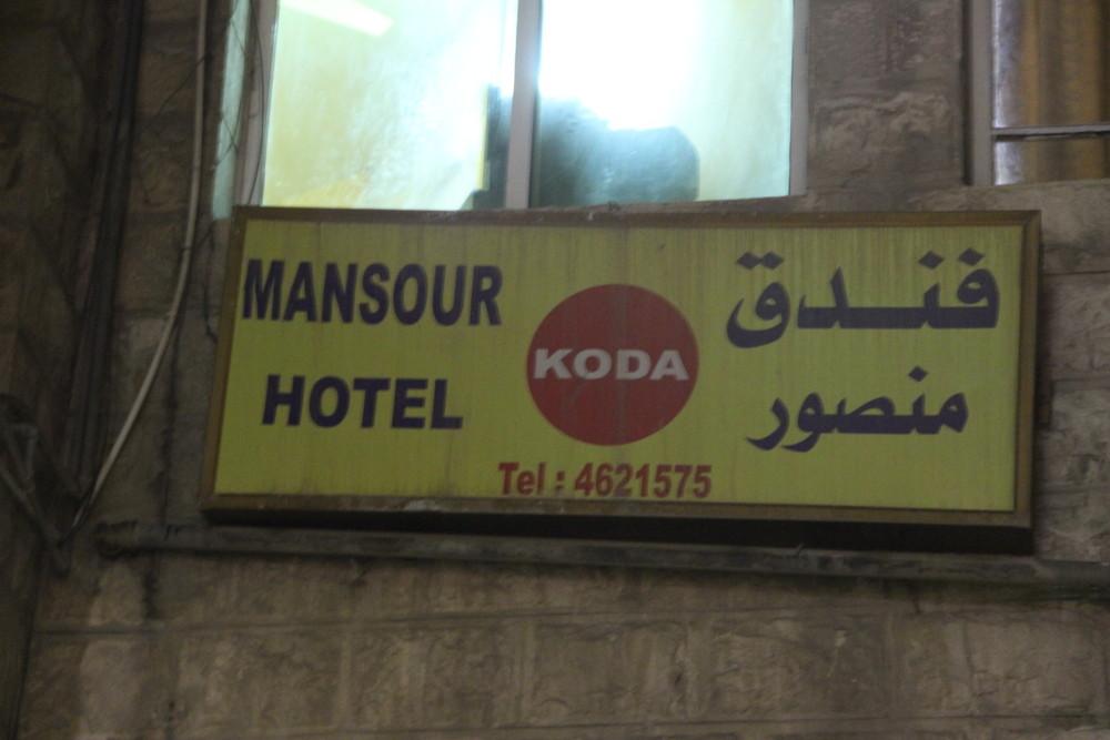 マンスールホテル 別名コウダホテル