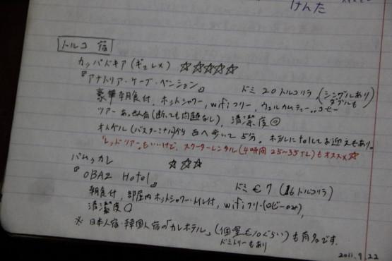 ホテルにある情報ノート