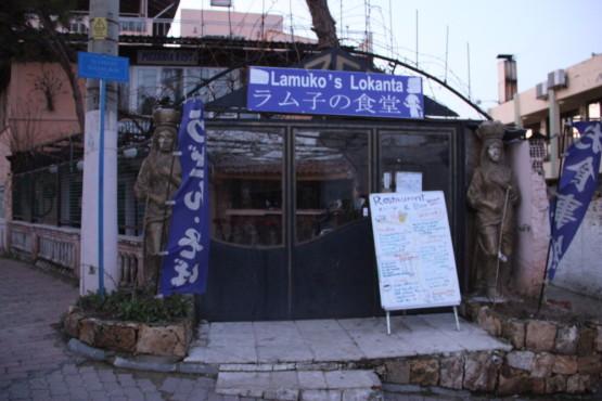ラム子のロカンタ食堂