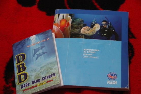 ダイビングの教科書