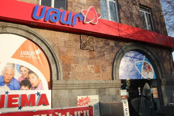 アルメニアのスーパー