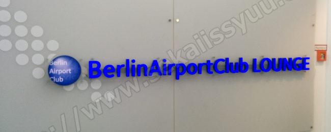 ドイツのベルリンテーゲル空港のプライオリティパスラウンジ最新情報2017年版