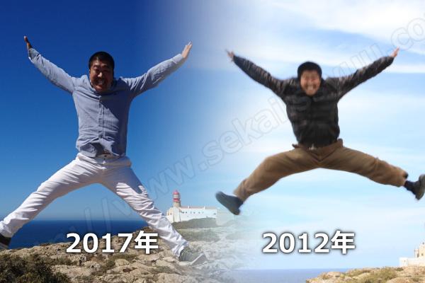 5年前のジャンプ力との比較