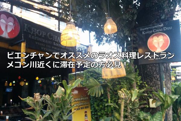 【ビエンチャンでオススメのラオス料理レストラン】メコン川近くに滞在予定の方必見!