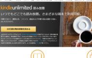 旅人に絶対お勧め!アマゾンの「Kindle Unlimited」で充実した旅時間を♪