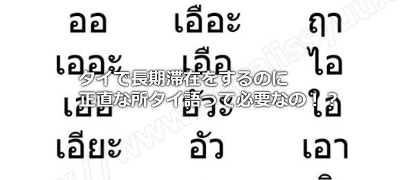 タイで長期滞在をするのに正直な所タイ語って必要なの!?