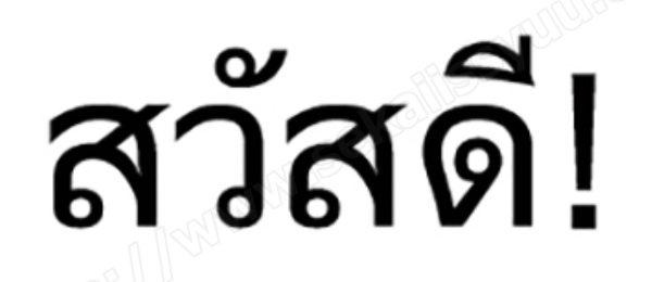 【タイ人は謝らない?】タイに通い始めて15年、在住2年経つけど殆ど聞いたことがないこの言葉