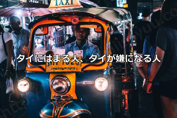タイにはまる人、タイが嫌になる人