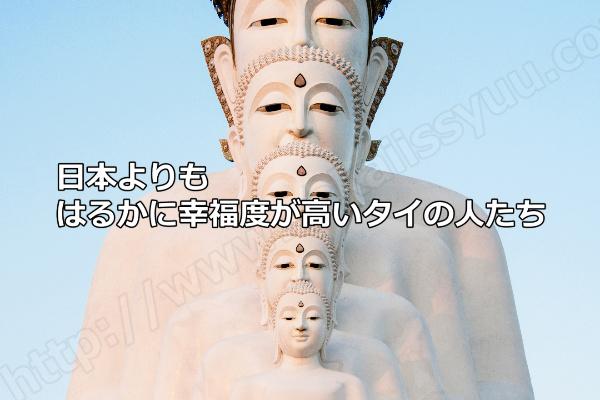日本よりもはるかに幸福度が高いタイの人たち