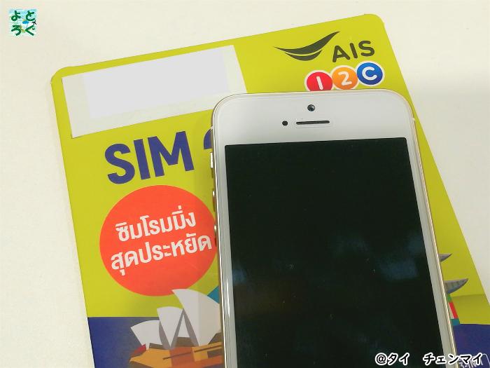 AISのSIMとスマートフォンの画像
